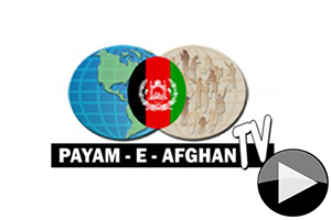 Payam-e Afghan TV